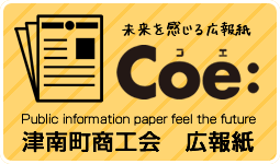 未来を感じる広報誌 Coe: Create of evolution 津南町商工会 広報紙