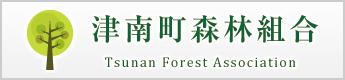 津南町森林組合