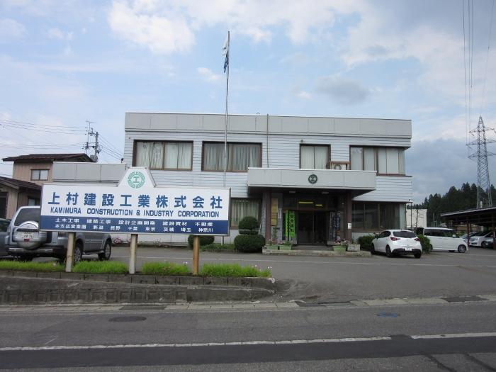 上村建設工業